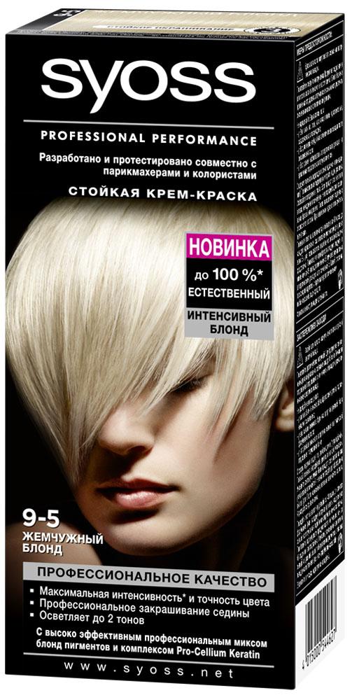 Syoss Color Краска для волос оттенок 9-5 Жемчужный Блонд, 115 мл9393103Откройте для себя профессиональное качество окрашивания с красками Syoss, разработанными и протестированными совместно с парикмахерами и колористами. Превосходный результат, как после посещения салона. Высокоэффективная формула закрепляет интенсивные цветовые пигменты глубоко внутри волоса, обеспечивая насыщенный, точный результат окрашивания и блеск волос, а также превосходное закрашивание седины. Кондиционер SYOSS «Защита Цвета- с комплексом Pro-Cellium Keratin и Провитамином Б5 способствует восстановлению волос изнутри – для сильных волос и стойкого, насыщенного цвета, полного блеска.