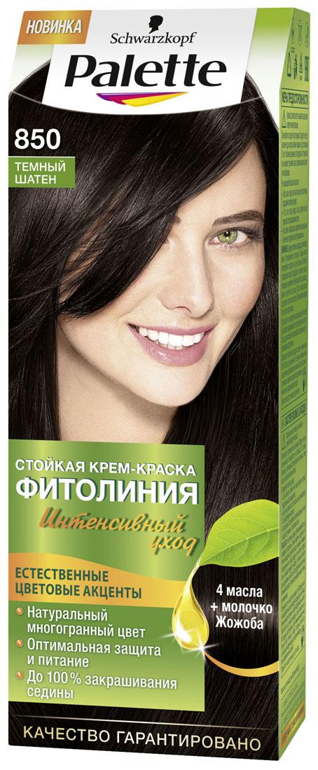 PALETTE Краска для волос ФИТОЛИНИЯ оттенок 850 Темный Шатен, 110 мл9352592Откройте для себя больше ухода для более интенсивного цвета: новая питающая крем-краска Palette Фитолиния, обогащенная 4 маслами и молочком Жожоба. Насладитесь невероятно мягкими и сияющими волосами, полными естественного сияния цвета и стойкой интенсивности. Питательная формула обеспечивает надежную защиту во время и после окрашивания и поразительно глубокий уход. А интенсивные красящие пигменты отвечают за насыщенный и стойкий результат на ваших волосах. Побалуйте себя широким выбором натуральных оттенков, ведь палитра Palette Фитолиния предлагает оригинальную подборку оттенков для создания естественных цветовых акцентов и глубокого многогранного цвета.