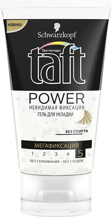 TAFT CLASSIC Гель Power Невидимая фиксация мегафиксация, 150 мл90505431POWER – НЕВИДИМАЯ ФИКСАЦИЯ Инновационная формула* с прозрачной гелевой текстурой обеспе- чивает невидимую фиксацию и превосходный результат укладки! - Не содержит спирт. - Помогает защитить волосы от пересушивания, не утяжеляя их. Уровень фиксации №5 *в ассортименте Schwarzkopf