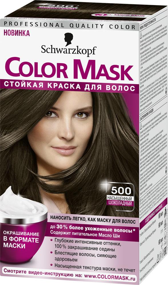 Color Mask краска для волос оттенок 500 Насыщенный шоколадный, 145 мл9342617Color Mask - первая краска для волос в формате маски! Color Mask обладает уникальной текстурой маски. Именно новый уникальный формат позволяет достичь глубокого сияющего цвета и ослепительного блеска на много недель. При этом краска полностью закрашивает седину! Благодаря потрясающей кремовой текстуре, краска легко наносится руками. Вы ощутите новое измерение в окрашивании, созданное для быстрого и равномерного самостоятельного нанесения.