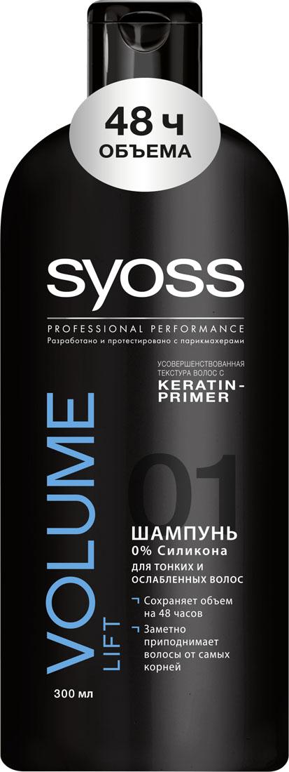 SYOSS Шампунь Для тонких, ослабленных волос Volume Lift, 300 мл (Syoss)