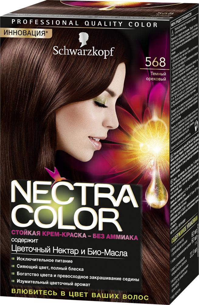Schwarzkopf Краска для волос Nectra Color, оттенок 568 Темный ореховый , 142,5 мл934280400Стойкая крем-краска Nectra Color придает волосам роскошный цвет, при этом делая их невероятно красивыми и ухоженными. Формула без аммиака с улучшенной системой доставки красителя маслами использует силу и свойство масел максимизировать действие красителя. Богатство цвета и изумительный цветочный аромат вдохновят Вас, а превосходное питание придаст Вашим волосам еще больше шелковистости.
