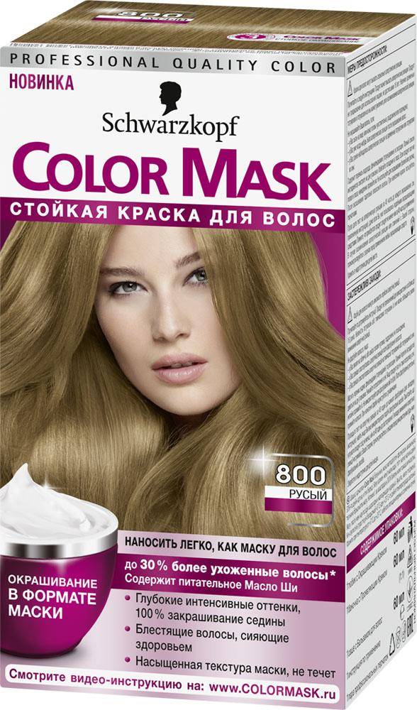 Color Maske краска для волос оттенок 800 Русый, 145 мл9342660Color Mask - первая краска для волос в формате маски! Color Mask обладает уникальной текстурой маски. Именно новый уникальный формат позволяет достичь глубокого сияющего цвета и ослепительного блеска на много недель. При этом краска полностью закрашивает седину! Благодаря потрясающей кремовой текстуре, краска легко наносится руками. Вы ощутите новое измерение в окрашивании, созданное для быстрого и равномерного самостоятельного нанесения.