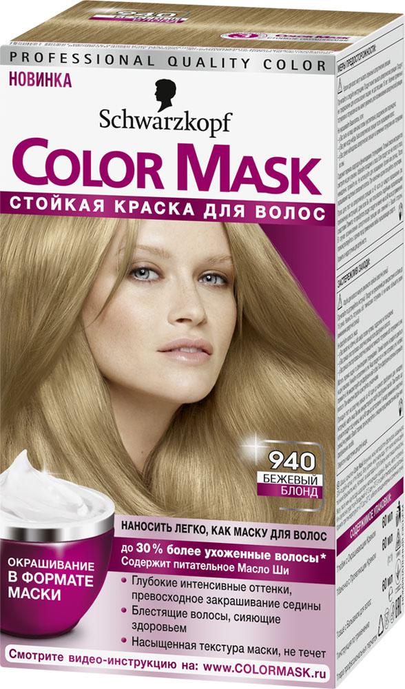 Color Mask краска для волос оттенок 940 Бежевый блонд, 145 мл9342665Color Mask - первая краска для волос в формате маски! Color Mask обладает уникальной текстурой маски. Именно новый уникальный формат позволяет достичь глубокого сияющего цвета и ослепительного блеска на много недель. При этом краска полностью закрашивает седину! Благодаря потрясающей кремовой текстуре, краска легко наносится руками. Вы ощутите новое измерение в окрашивании, созданное для быстрого и равномерного самостоятельного нанесения.