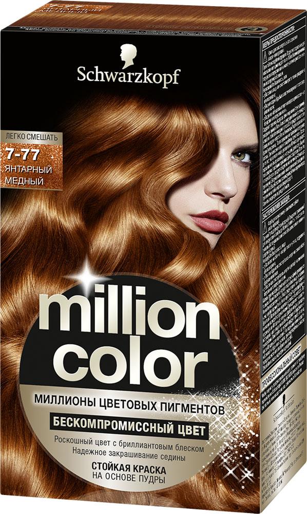 Schwarzkopf краска для волос MILLION COLOR оттенок 7-77 Янтарный Медный, 115 мл + 11г934500777Million Color – это 1-ая стойкая интенсивная крем-краска на основе пудры с миллионами цветовых пигментов. Насладитесь невероятной интенсивностью цвета, ярким блеском и надежным закрашиванием седины.Посмотрите, как цветовые пигменты при смешивании с проявляющей эмульсией превращаются в роскошную сияющую крем-краску. Million Color легко смешивается, наносится и не течет!
