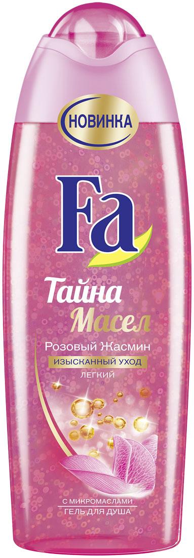 FA Гель для душа женский Magic Oil Розовый Жасмин, 250 мл120527601Насладитесь прекрасными мгновениями с гелем для душа Fa Тайна Масел. Его инновационная формула с микромаслами интенсивно ухаживает за кожей, как масло для душа, и освежает, как гель для душа, не оставляя жирных следов. Свежий чувственный аромат розового жасмина волнует чувства. - Формула с микромаслами для интенсивного ухода - Свежий аромат розового жасмина - Премиальный уход за кожей, который не оставляет жирных следов - pH нейтральный - Хорошая переносимость кожей - Протестировано дерматологами