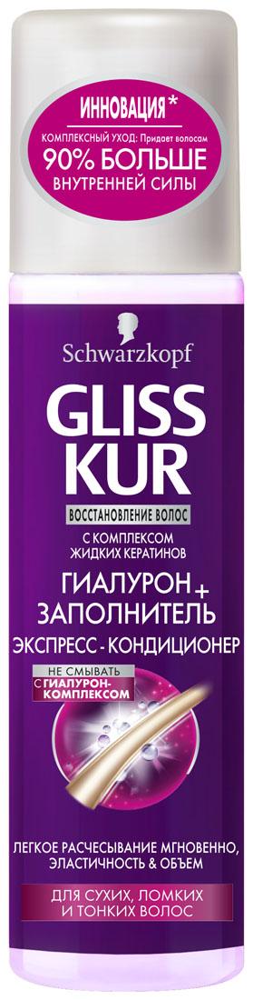 GLISS KUR Экспресс-кондиционер Гиалурон-заполнитель, 200 мл92609455Легкое расчесывание мгновенно, эластичность и объем. Формула экспресс-конгдиционера с Гиалурон-Комплексом эффективно обновляет структуру волос, действуя изнутри. Волосы заново приобретают свою внутреннюю силу , объем и эластичность. Кератин-Восстановление Жидкие кератин восстанавливает структуру, заполняя поврежденные участки внутри волоса и воздействуя на его поверхность.