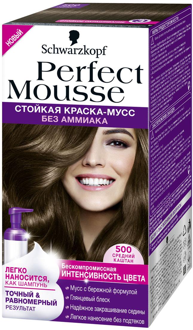 Perfect Mousse Стойкая краска-мусс оттенок 500 Средний каштан, 35 мл9353520ПРИДАЙТЕ ВОЛОСАМ ИНТЕНСИВНЫЙ ГЛЯНЦЕВЫЙ БЛЕСК! 100% стойкости, 0% аммиака. Хотите окрасить волосы без лишних усилий? Попробуйте самый простой способ! Легкое дозирование и равномерное нанесение без подтеков благодаря удобному флакону-аппликатору и насыщенной текстуре мусса. С Perfect Mousse добиться идеального цвета невероятно легко!