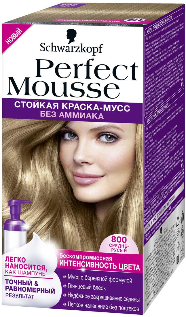 Perfect Mousse Стойкая краска-мусс оттенок 800 Средне-русый, 35 мл9353535ПРИДАЙТЕ ВОЛОСАМ ИНТЕНСИВНЫЙ ГЛЯНЦЕВЫЙ БЛЕСК! 100% стойкости, 0% аммиака. Хотите окрасить волосы без лишних усилий? Попробуйте самый простой способ! Легкое дозирование и равномерное нанесение без подтеков благодаря удобному флакону-аппликатору и насыщенной текстуре мусса. С Perfect Mousse добиться идеального цвета невероятно легко!