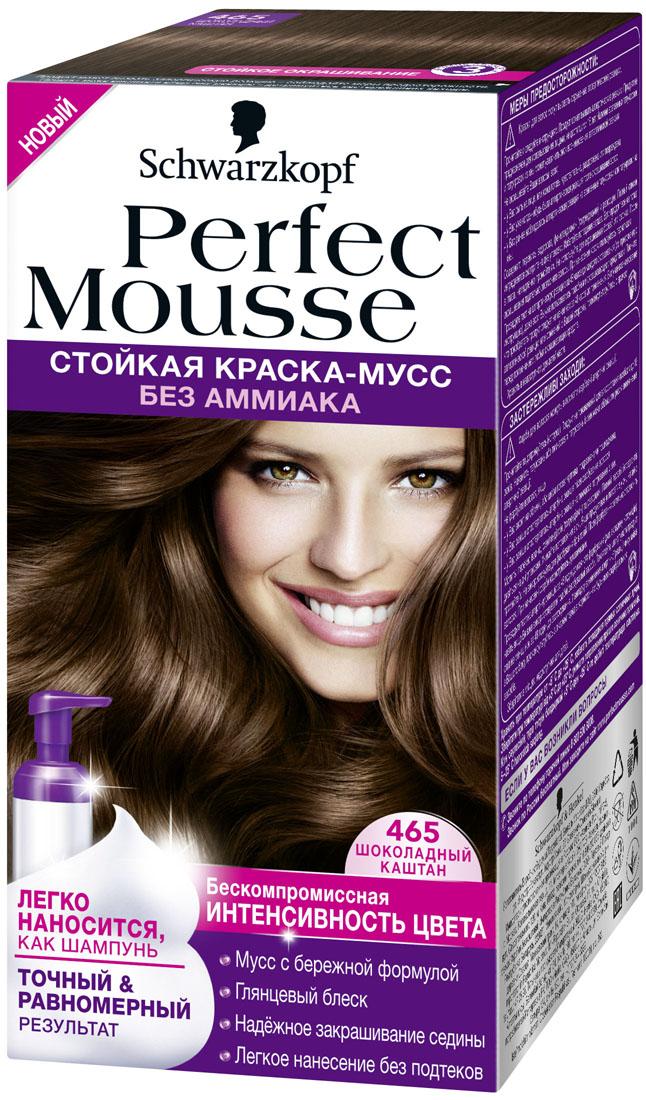 Perfect Mousse Стойкая краска-мусс оттенок 465 Шоколадный каштан, 35 мл9353555ПРИДАЙТЕ ВОЛОСАМ ИНТЕНСИВНЫЙ ГЛЯНЦЕВЫЙ БЛЕСК! 100% стойкости, 0% аммиака. Хотите окрасить волосы без лишних усилий? Попробуйте самый простой способ! Легкое дозирование и равномерное нанесение без подтеков благодаря удобному флакону-аппликатору и насыщенной текстуре мусса. С Perfect Mousse добиться идеального цвета невероятно легко!