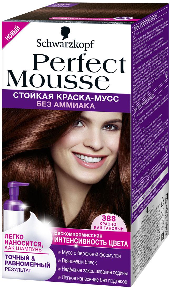 Perfect Mousse Стойкая краска-мусс оттенок 388 Красно-каштановый, 35 мл9353570ПРИДАЙТЕ ВОЛОСАМ ИНТЕНСИВНЫЙ ГЛЯНЦЕВЫЙ БЛЕСК! 100% стойкости, 0% аммиака. Хотите окрасить волосы без лишних усилий? Попробуйте самый простой способ! Легкое дозирование и равномерное нанесение без подтеков благодаря удобному флакону-аппликатору и насыщенной текстуре мусса. С Perfect Mousse добиться идеального цвета невероятно легко!
