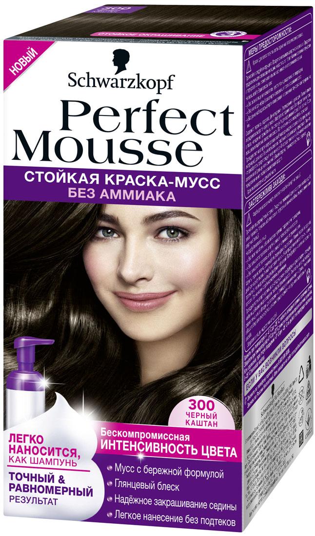 Perfect Mousse Стойкая краска-мусс оттенок 300 Черный каштан, 35 мл9353510ПРИДАЙТЕ ВОЛОСАМ ИНТЕНСИВНЫЙ ГЛЯНЦЕВЫЙ БЛЕСК! 100% стойкости, 0% аммиака. Хотите окрасить волосы без лишних усилий? Попробуйте самый простой способ! Легкое дозирование и равномерное нанесение без подтеков благодаря удобному флакону-аппликатору и насыщенной текстуре мусса. С Perfect Mousse добиться идеального цвета невероятно легко!