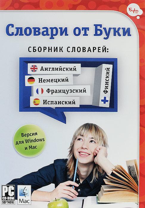 Сборник словарей: английский, немецкий, французский, испанский, финский