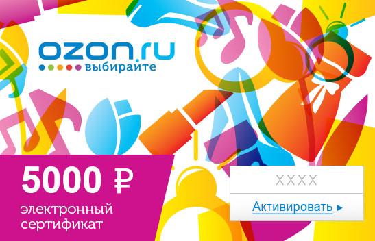 Электронный подарочный сертификат (5000 руб.) Для нееZ589745 black/blueЭлектронный подарочный сертификат OZON.ru - это код, с помощью которого можно приобретать товары всех категорий в магазине OZON.ru. Вы получаете код по электронной почте, указанной при регистрации, сразу после оплаты. Обратите внимание - подарочный сертификат не может быть использован для оплаты товаров наших партнеров. Получить информацию об этом можно на карточке соответствующего товара, где под кнопкой в корзину будет указан продавец, отличный от ООО Интернет Решения.