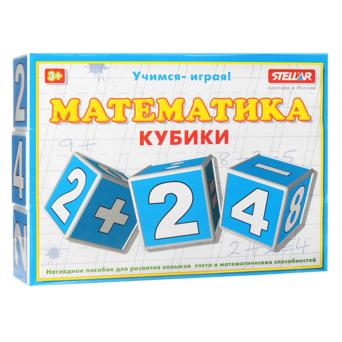 Кубики Stellar Математика, 12 шт00706Кубики Stellar Математика - это замечательное наглядное пособие для развития навыков счета и математических способностей. В набор входят 12 кубиков с изображениями цифр от 0 до 9 и математических знаков. С помощью несложных игр ребенку будет гораздо проще и изучить цифры. Игра с кубиками развивает зрительное восприятие, наблюдательность и внимание, мелкую моторику рук и произвольные движения.