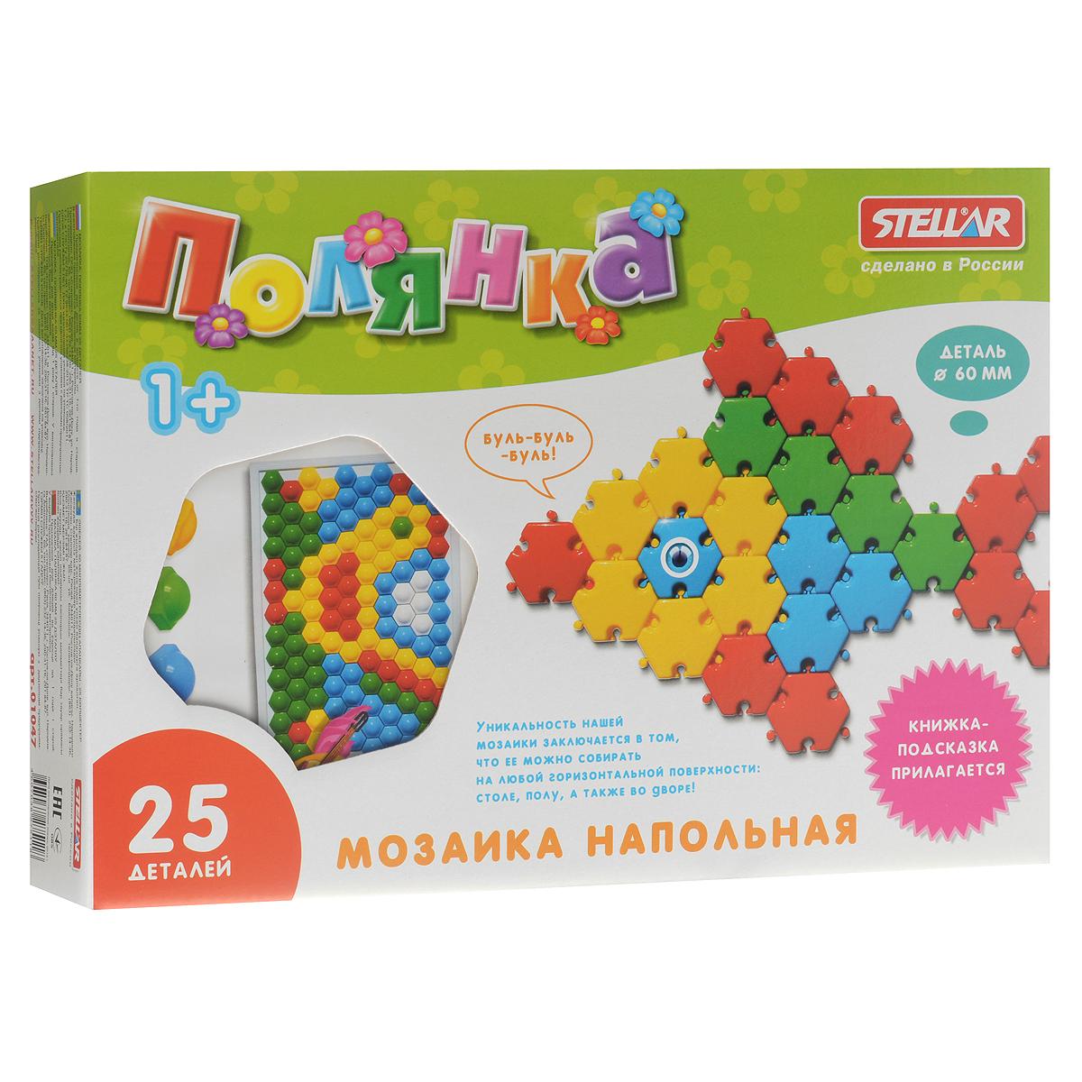 Мозаика напольная Stellar Полянка, 25 элементов01047Напольная мозаика Stellar Полянка удачно сочетает свойства мозаики и пазлов. Эта мозаика привлекает тем, что не требует основы. Ее можно собирать как на столе, так и на полу. Мозаика включает в себя 25 крупных разноцветных элементов, при помощи которых ребенок сможет создавать объемные цветные картинки: для этого ему нужно просто соединить их между собой. В комплект также входит книжка-подсказка с примерами сборки. Ваш ребенок с удовольствием будет экспериментировать с разнообразными деталями мозаики, повторяя готовые рисунки или придумывая свои собственные. Созерцание готового результата собственных усилий вызывает у малыша радость и чувство уверенности в своих силах. Крупные яркие детали напольной мозаики, выполненные из полипропилена, очень удобны для маленьких детских ручек. Игры с мозаикой способствуют развитию у малышей мелкой моторики рук, координации движений, внимательности, логического и абстрактного мышления, ориентировку на плоскости, а также...