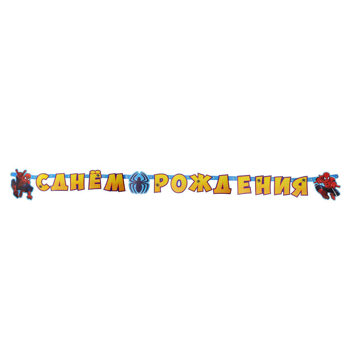 Гирлянда-буквы С днем рождения, 220 см. G-SPM-DR-01 (0734)G-SPM-DR-01 (0734)Гирлянда-буквы С днем рождения выполнена из картона и украшена красочными изображениями Человека-Паука. 16 карточек с изображением букв и Человека-Паука нанизываются на нитку белого цвета. Такая гирлянда украсит ваш праздник и подарит имениннику отличное настроение. Длина гирлянды: 220 см. Средний размер карточки: 19 см х 21,5 см.
