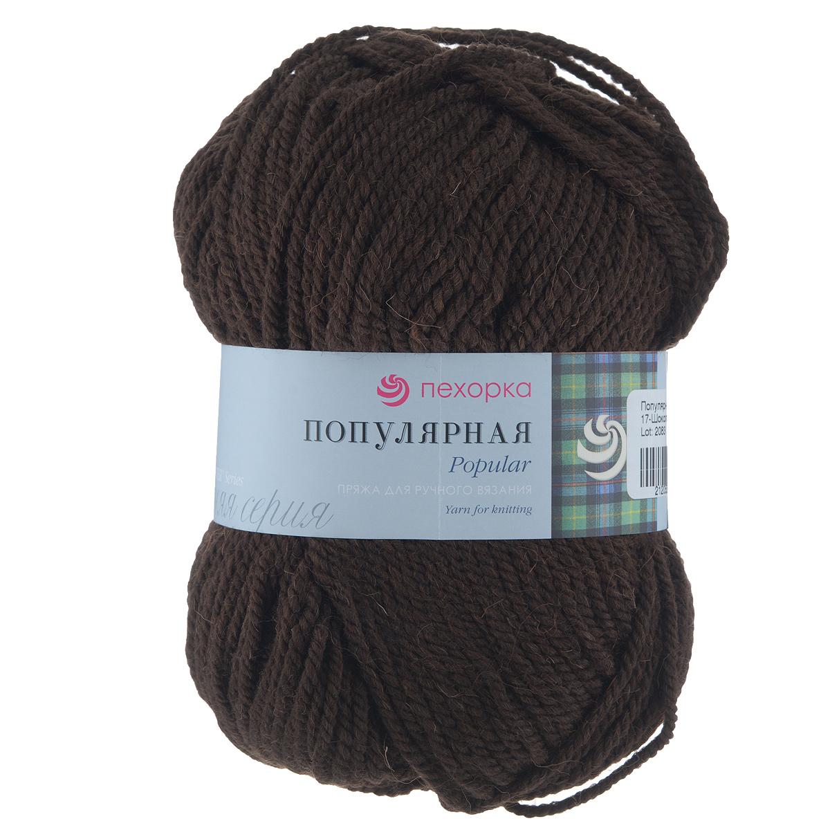 Пряжа для вязания Пехорка Популярная, цвет: шоколад (17), 133 м, 100 г, 10 шт360031_17_17-ШоколадПряжа для вязания Пехорка Популярная изготовлена из шерсти и акрила. Эта полушерстяная классическая пряжа подходит для ручного вязания. Пряжа предназначена для толстых зимних свитеров, джемперов, шапок, шарфов. Импортная полутонкая шерсть придает изделию из нее следующие свойства: прочность, упругость, высокую износостойкость и теплоизоляционные качества. Благодаря шерсти в составе пряжи, изделия получаются очень теплыми, а процент акрила придает практичности, поэтому вещи из этой пряжи не деформируются после стирки и в процессе носки. Рекомендуются спицы № 6. Комплектация: 10 мотков. Состав: 50% шерсть, 50% акрил.