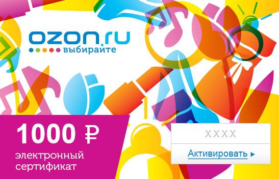 Электронный подарочный сертификат (1000 руб.) Для нееe1373740Электронный подарочный сертификат OZON.ru - это код, с помощью которого можно приобретать товары всех категорий в магазине OZON.ru. Вы получаете код по электронной почте, указанной при регистрации, сразу после оплаты. Обратите внимание - срок действия подарочного сертификата не может быть менее 1 месяца и более 1 года с даты получения электронного письма с сертификатом. Подарочный сертификат не может быть использован для оплаты товаров наших партнеров. Получить информацию об этом можно на карточке соответствующего товара, где под кнопкой в корзину будет указан продавец, отличный от ООО Интернет Решения.