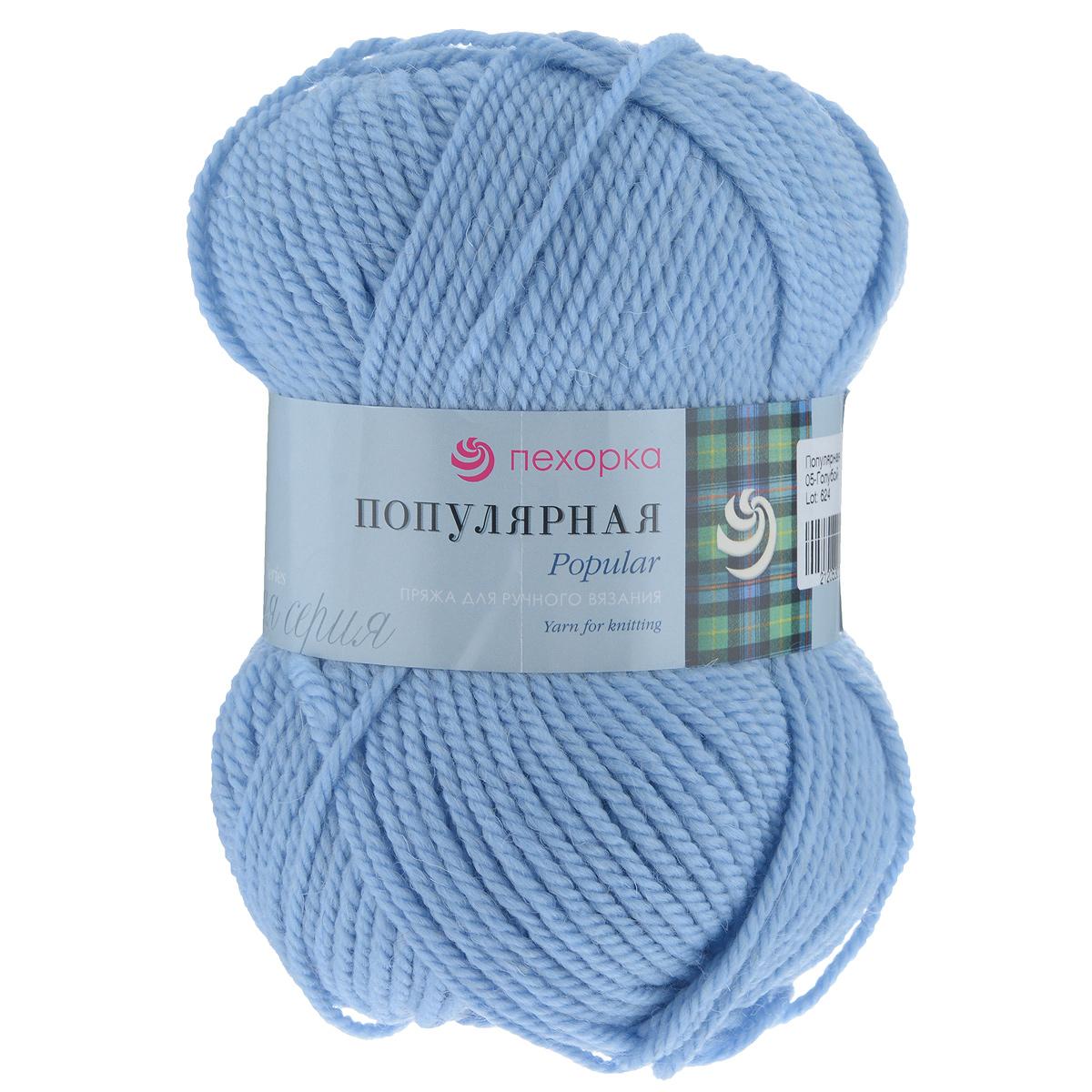 Пряжа для вязания Пехорка Популярная, цвет: голубой (05), 133 м, 100 г, 10 шт360031_05_05-ГолубойПряжа для вязания Пехорка Популярная изготовлена из шерсти и акрила. Эта полушерстяная классическая пряжа подходит для ручного вязания. Пряжа предназначена для толстых зимних свитеров, джемперов, шапок, шарфов. Импортная полутонкая шерсть придает изделию из нее следующие свойства: прочность, упругость, высокую износостойкость и теплоизоляционные качества. Благодаря шерсти в составе пряжи, изделия получаются очень теплыми, а процент акрила придает практичности, поэтому вещи из этой пряжи не деформируются после стирки и в процессе носки. Рекомендуются спицы № 6. Комплектация: 10 мотков. Состав: 50% шерсть, 50% акрил.