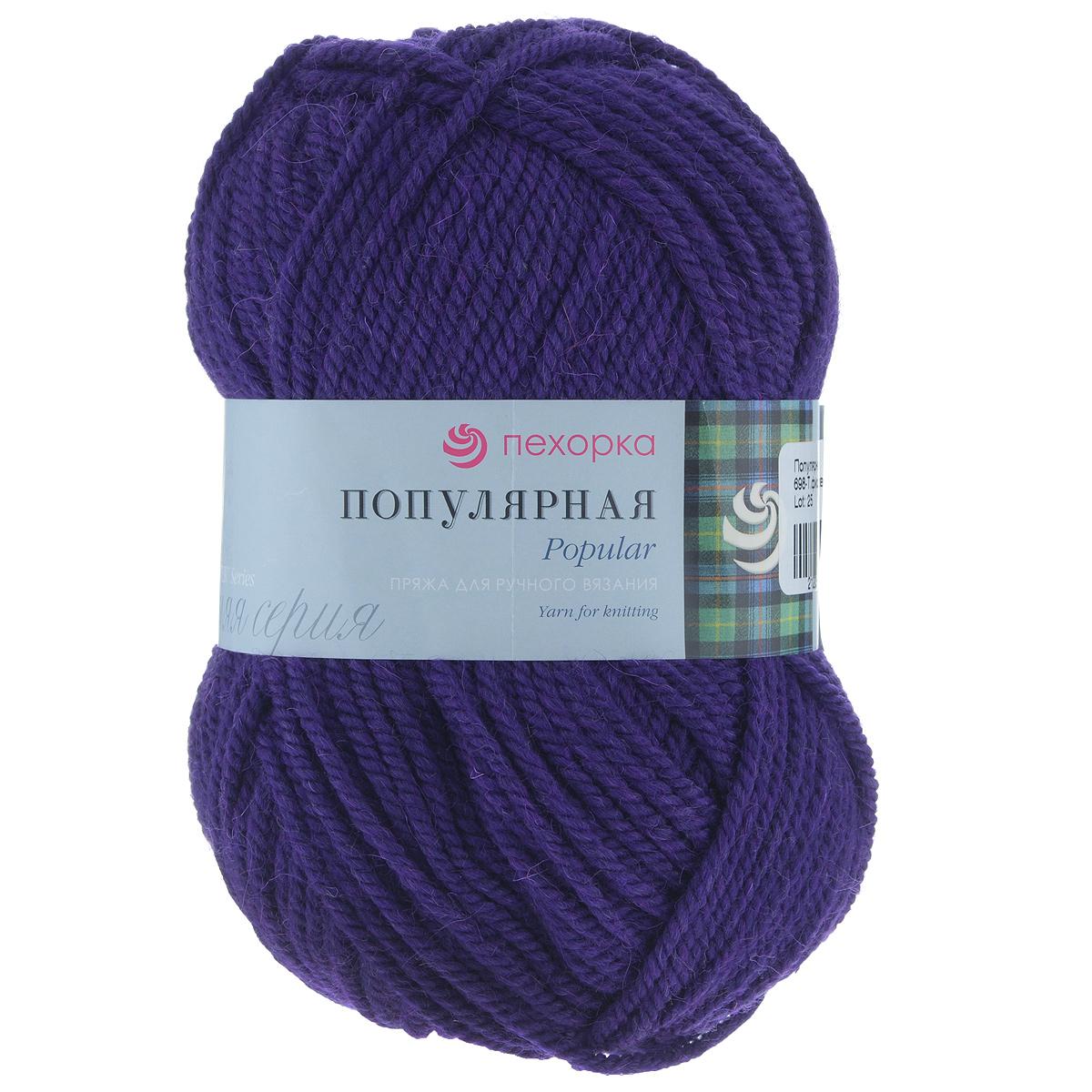 Пряжа для вязания Пехорка Популярная, цвет: темно-фиолетовый (698), 133 м, 100 г, 10 шт. 360031360031_698_698-Т.фиолетовыйПряжа для вязания Пехорка Популярная изготовлена из 50% шерсти и 50% акрила. Эта полушерстяная классическая пряжа подходит для ручного вязания. Пряжа предназначена для толстых зимних свитеров, джемперов, шапок, шарфов. Импортная полутонкая шерсть придает изделию из нее следующие свойства: прочность, упругость, высокую износостойкость и теплоизоляционные качества. Благодаря шерсти в составе пряжи, изделия получаются очень теплыми, а процент акрила придает практичности, поэтому вещи из этой пряжи не деформируются после стирки и в процессе носки. Рекомендованы спицы № 6. Комплектация: 10 мотков. Состав: 50% шерсть, 50% акрил.