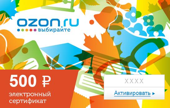 Электронный подарочный сертификат (500 руб.) ШколаОС28025Электронный подарочный сертификат OZON.ru - это код, с помощью которого можно приобретать товары всех категорий в магазине OZON.ru. Вы получаете код по электронной почте, указанной при регистрации, сразу после оплаты. Обратите внимание - срок действия подарочного сертификата не может быть менее 1 месяца и более 1 года с даты получения электронного письма с сертификатом. Подарочный сертификат не может быть использован для оплаты товаров наших партнеров. Получить информацию об этом можно на карточке соответствующего товара, где под кнопкой в корзину будет указан продавец, отличный от ООО Интернет Решения.