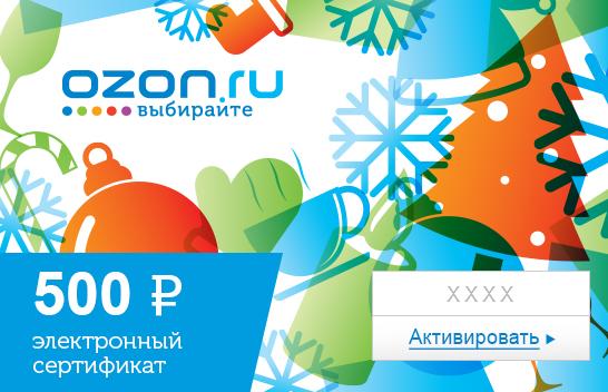 Электронный подарочный сертификат (500 руб.) Зимаe1373740Электронный подарочный сертификат OZON.ru - это код, с помощью которого можно приобретать товары всех категорий в магазине OZON.ru. Вы получаете код по электронной почте, указанной при регистрации, сразу после оплаты. Обратите внимание - срок действия подарочного сертификата не может быть менее 1 месяца и более 1 года с даты получения электронного письма с сертификатом. Подарочный сертификат не может быть использован для оплаты товаров наших партнеров. Получить информацию об этом можно на карточке соответствующего товара, где под кнопкой в корзину будет указан продавец, отличный от ООО Интернет Решения.