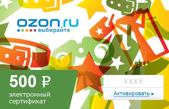 Электронный подарочный сертификат (500 руб.) Для него09030904 068AЭлектронный подарочный сертификат OZON.ru - это код, с помощью которого можно приобретать товары всех категорий в магазине OZON.ru. Вы получаете код по электронной почте, указанной при регистрации, сразу после оплаты. Обратите внимание - подарочный сертификат не может быть использован для оплаты товаров наших партнеров. Получить информацию об этом можно на карточке соответствующего товара, где под кнопкой в корзину будет указан продавец, отличный от ООО Интернет Решения.