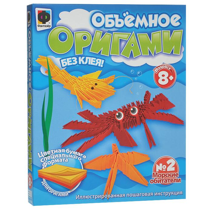 Набор для создания объемного оригами Морские обитатели