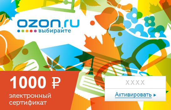 Электронный подарочный сертификат (1000 руб.) Школа795Электронный подарочный сертификат OZON.ru - это код, с помощью которого можно приобретать товары всех категорий в магазине OZON.ru. Вы получаете код по электронной почте, указанной при регистрации, сразу после оплаты. Обратите внимание - срок действия подарочного сертификата не может быть менее 1 месяца и более 1 года с даты получения электронного письма с сертификатом. Подарочный сертификат не может быть использован для оплаты товаров наших партнеров. Получить информацию об этом можно на карточке соответствующего товара, где под кнопкой в корзину будет указан продавец, отличный от ООО Интернет Решения.