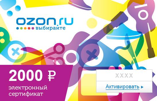 Электронный подарочный сертификат (2000 руб.) Другуj686q0e6Электронный подарочный сертификат OZON.ru - это код, с помощью которого можно приобретать товары всех категорий в магазине OZON.ru. Вы получаете код по электронной почте, указанной при регистрации, сразу после оплаты. Обратите внимание - подарочный сертификат не может быть использован для оплаты товаров наших партнеров. Получить информацию об этом можно на карточке соответствующего товара, где под кнопкой в корзину будет указан продавец, отличный от ООО Интернет Решения.