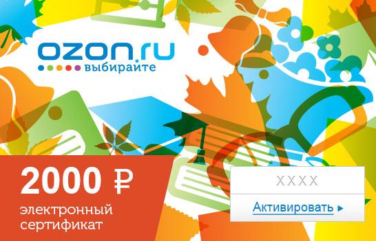 Электронный подарочный сертификат (2000 руб.) ШколаОС28025Электронный подарочный сертификат OZON.ru - это код, с помощью которого можно приобретать товары всех категорий в магазине OZON.ru. Вы получаете код по электронной почте, указанной при регистрации, сразу после оплаты. Обратите внимание - срок действия подарочного сертификата не может быть менее 1 месяца и более 1 года с даты получения электронного письма с сертификатом. Подарочный сертификат не может быть использован для оплаты товаров наших партнеров. Получить информацию об этом можно на карточке соответствующего товара, где под кнопкой в корзину будет указан продавец, отличный от ООО Интернет Решения.