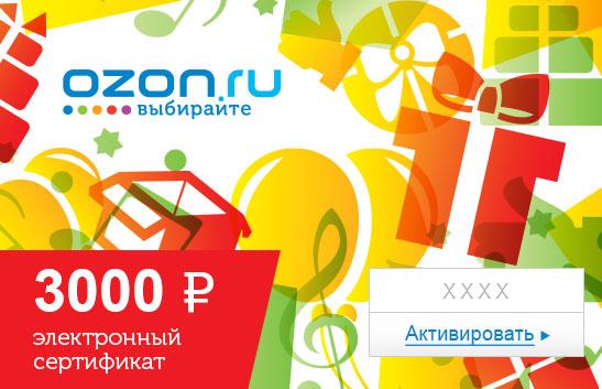 Электронный подарочный сертификат (3000 руб.) День Рождения10072221Электронный подарочный сертификат OZON.ru - это код, с помощью которого можно приобретать товары всех категорий в магазине OZON.ru. Вы получаете код по электронной почте, указанной при регистрации, сразу после оплаты. Обратите внимание - срок действия подарочного сертификата не может быть менее 1 месяца и более 1 года с даты получения электронного письма с сертификатом. Подарочный сертификат не может быть использован для оплаты товаров наших партнеров. Получить информацию об этом можно на карточке соответствующего товара, где под кнопкой в корзину будет указан продавец, отличный от ООО Интернет Решения.