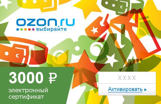 Электронный подарочный сертификат (3000 руб.) Для него10072221Электронный подарочный сертификат OZON.ru - это код, с помощью которого можно приобретать товары всех категорий в магазине OZON.ru. Вы получаете код по электронной почте, указанной при регистрации, сразу после оплаты. Обратите внимание - подарочный сертификат не может быть использован для оплаты товаров наших партнеров. Получить информацию об этом можно на карточке соответствующего товара, где под кнопкой в корзину будет указан продавец, отличный от ООО Интернет Решения.