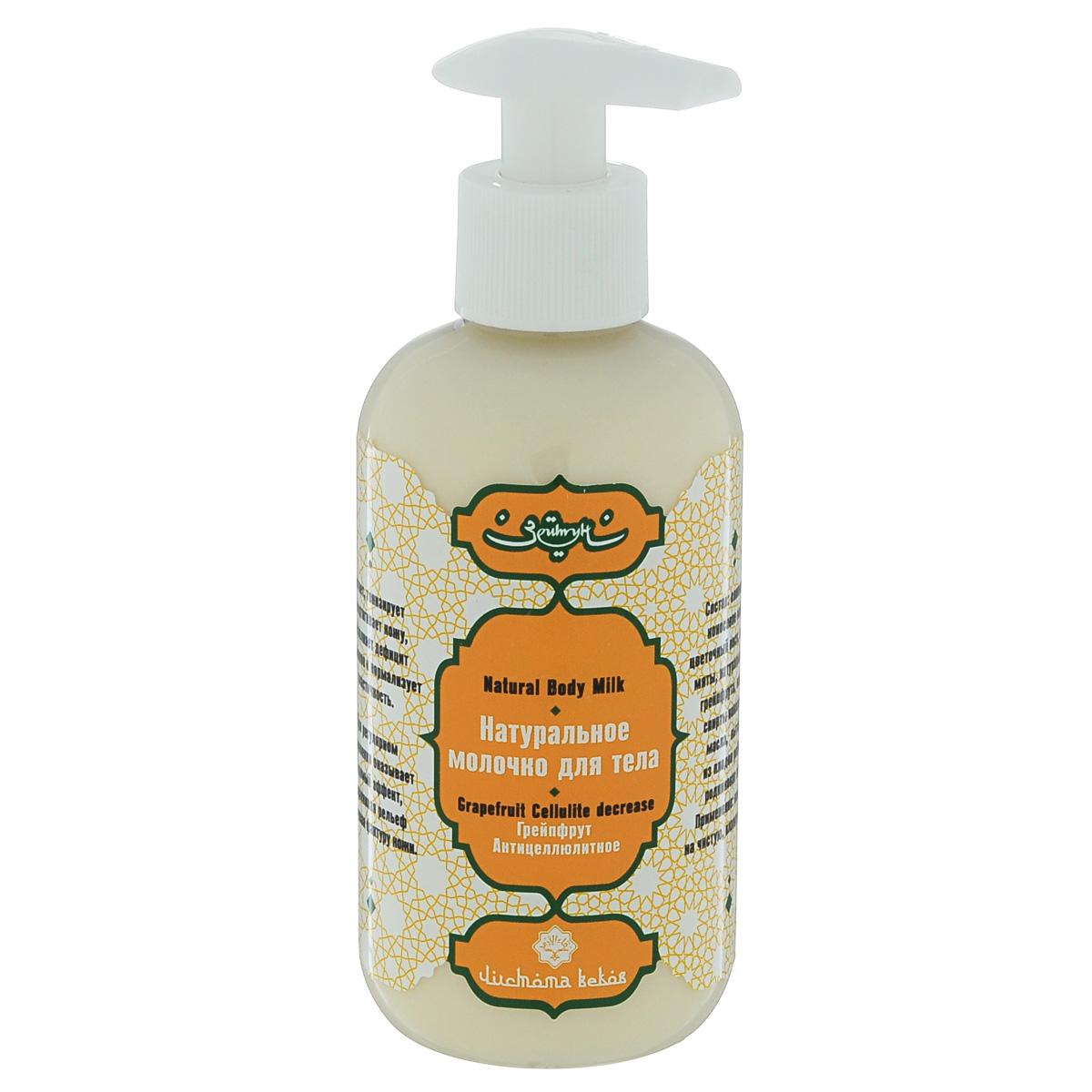 Зейтун Молочко для тела Грейпфрут, 200 млZ1405Питает, тонизирует и подтягивает кожу, восполняет дефицит витаминов и нормализует эластичность. При регулярном применении оказывает видимый эффект, выравнивая рельеф и улучшая фактуру кожи.