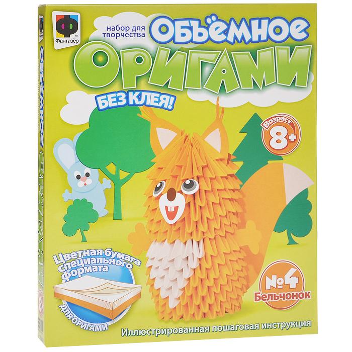 Набор для изготовления объемного оригами