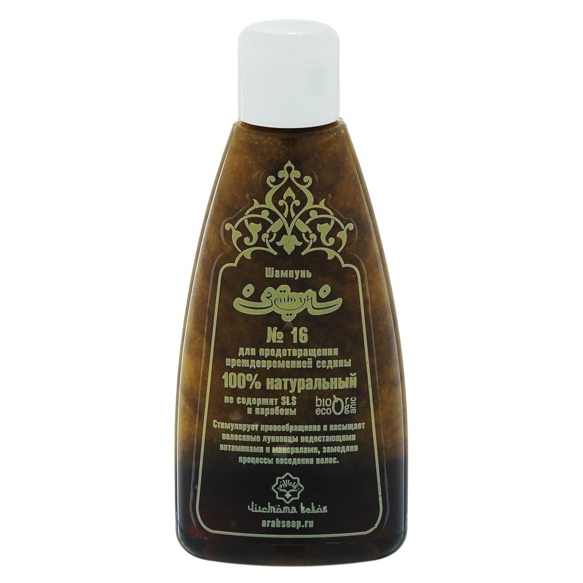 Зейтун Шампунь для волос №16 от седины, 150 млZ0416Стимулирует микроциркуляцию крови в капиллярах головы и насыщает волосяные луковицы недостающими витаминами и минералами, благодаря чему замедляет процесс поседения волос. Помимо специально подобранных масел в составе большую роль в эффективности этого натурального шампуня против седины играет подготовленная вода, насыщенная оксидами железа, меди и цинка.
