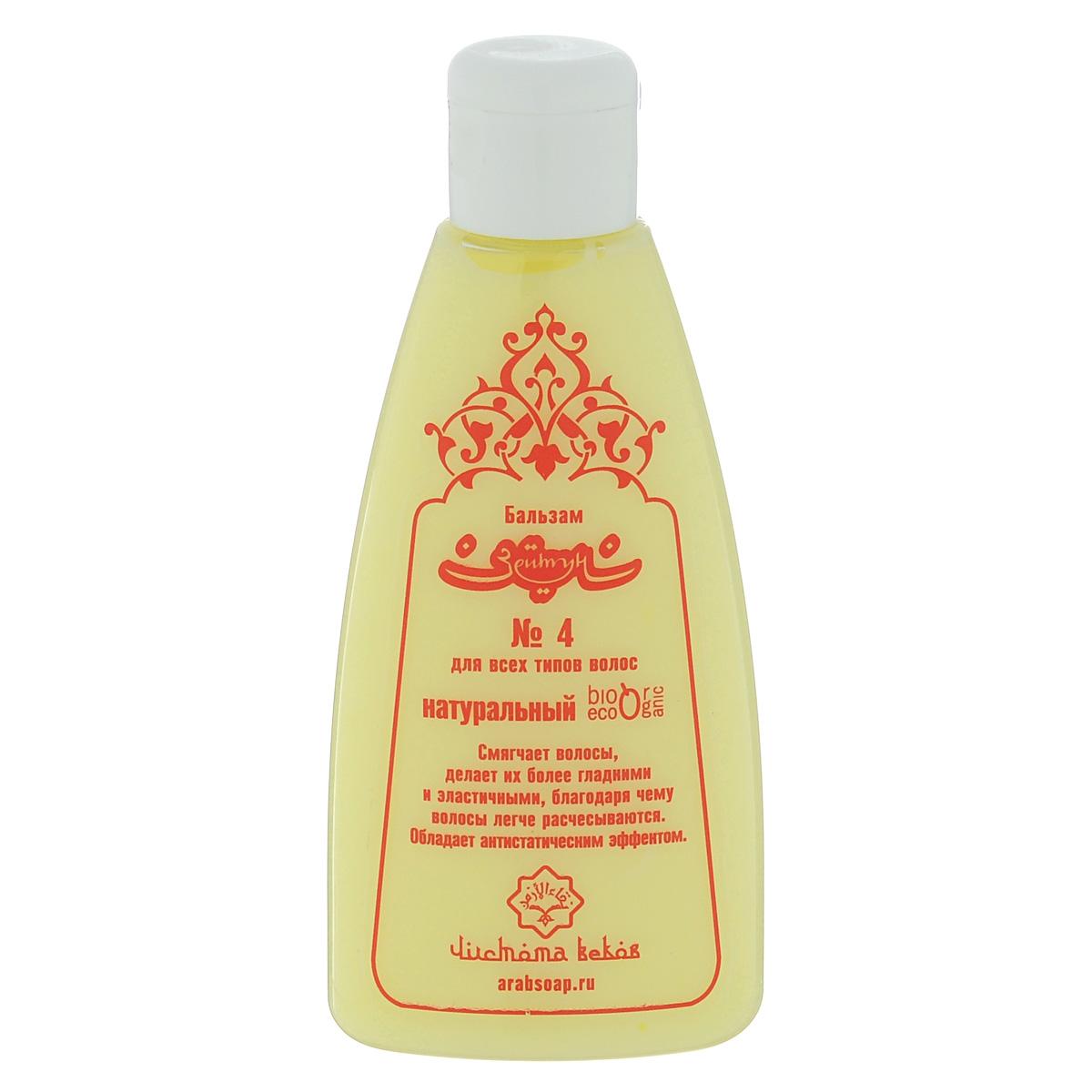 Зейтун Бальзам для волос №4, 150 млZ0504Смягчает волосы, делает их более гладкими и эластичными, благодаря использованию этого бальзама волосы легче расчесываются. Обладает антистатическим эффектом.