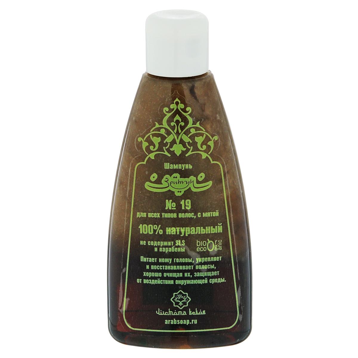 Зейтун Шампунь для волос №19 с мятой, 150 млZ0419Ещё один универсальный шампунь в нашей линейке средств по уходу за волосами. Хорошо очищает кожу головы и волосы, благодаря сбалансированному составу масел и экстрактов может использоваться ежедневно для всех типов волос. Обладает легким успокаивающим и релаксирующим ароматерапевтическим эффектом.