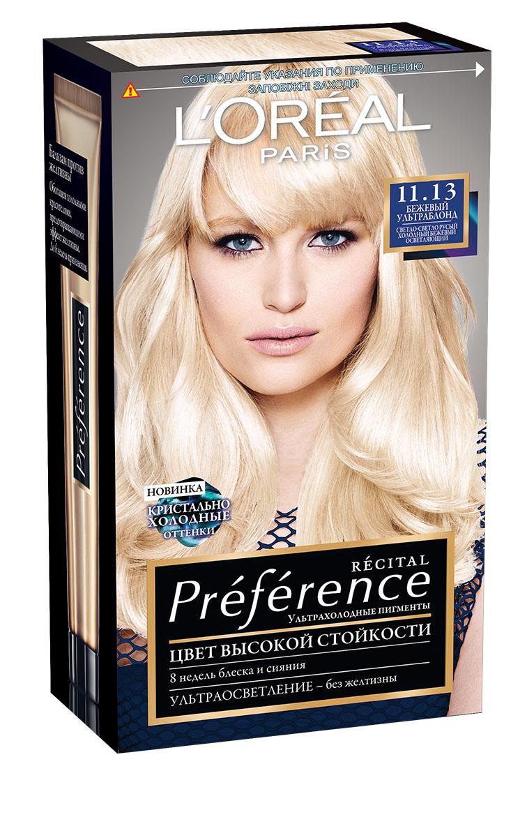 LOreal Paris Краска для волос Preference, с бальзамом -усилителем цвета,11.13, Бежевый Ультраблонд, 270 млA8438600Легендарная краска Preference от LOreal Paris - премиальное качество окрашивания! В ее разработке приняли участие эксперты из лабораторий LOreal Paris и профессиональный колорист Кристоф Робин. Более объемные красящие вещества Preference дольше удерживаются в структуре волоса, обеспечивая совершенный стойкий цвет. Уникальная технология против вымывания цвета и комплекс ЭКСТРАБЛЕСК подарят насыщенный цвет и великолепный блеск в течение 8 недель.