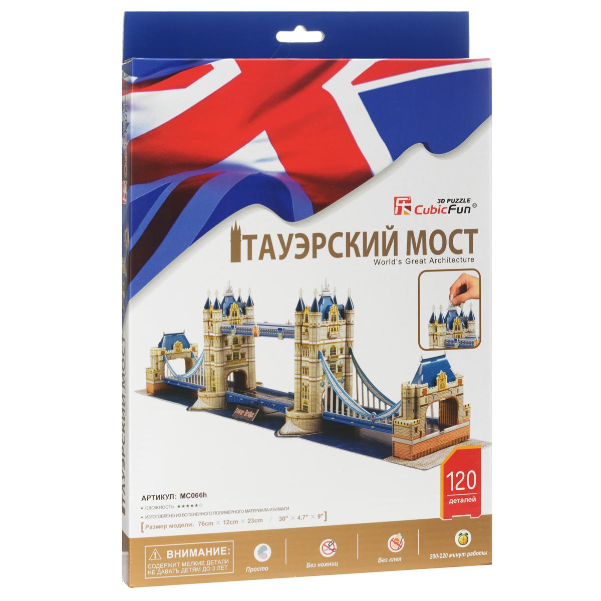 CubicFun Тауэрский мост, 120 элементовMC066hТауэрский мост - уникальный конструктор-макет, с которым можно играть как дома, так и на улице. Составные элементы конструктора красочны и достаточно большие для того, чтобы даже маленькому ребенку было удобно и комфортно в него играть. Достаточно просто соединить элементы конструктора, и Вы получите объемную модель Тауэрского моста. Тауэрский мост - разводной мост в центре Лондона над рекой Темзой, недалеко от Лондонского Тауэра. Открыт в 1894 году. Мост спроектировал Гораце Джонс, он представляет собой разводной мост длиной 244 м с двумя поставленными на устои башнями высотой 65 м. Центральный пролет между башнями, длиной 61 м, разбит на два подъемных крыла, которые для пропуска судов могут быть подняты на угол 83°. Каждое из более чем тысячетонных крыльев снабжено противовесом, минимизирующим необходимое усилие и позволяющим развести мост за одну минуту. В движение пролет приводится с помощью гидравлической системы, первоначально водяной, с рабочим давлением 50 бар. Вода...