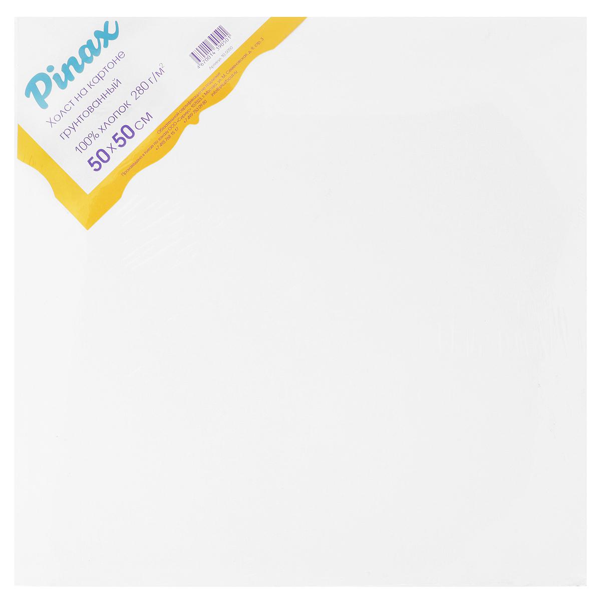 Холст грунтованный Pinax, на картоне, 50 см х 50 см10.5050Грунтованный холст Pinax изготовлен из 100% натурального хлопка. Хлопок в качестве основы для холста - привлекательное решение для начинающих художников и любителей. На холсты наносится три слоя акрилового грунта, который обладает высокой степенью адгезии - обеспечивает хорошее сцепление краски с грунтованным холстом. Изделие оправдывает себя в работе: холст не провисает, акриловая грунтовка позволяет исправить все естественные неровности полотна. Холст оснащен мелкозернистой фактурой. Холст на картоне представляет собой готовое изделие, основу для работы живописца. Предназначен для масляной живописи, акрила, темперы и смешанных техник. Плотность: 280 г/м2.