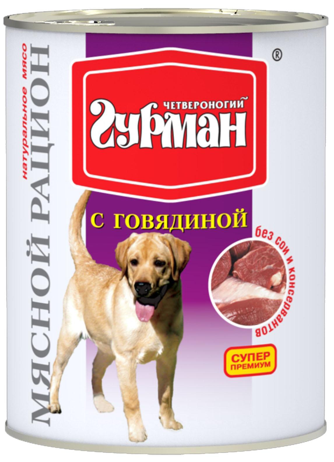 Консервы для собак Четвероногий Гурман Мясной рацион, с говядиной, 850 г11907Консервы Четвероногий Гурман Мясной рацион - влажные мясные консервы суперпремиум класса для собак. Изготовлены из мяса и субпродуктов, дополнительно содержат желирующую добавку, растительное масло и незначительное количество соли. Корм отличается крупной степенью измельченности, что повышает его привлекательность для собак крупных пород. Корм по новейшей технологии на современном оборудовании, что позволяет строго следить за его качеством. Специальная щадящая технология обработки компонентов позволяет сохранить максимальное количество витаминов, микроэлементов и питательных веществ, необходимых любой собаке. Корм производится из высококачественного натурального мяса, без добавления сои, ароматизаторов и красителей, имеет отличный вкус и привлекательный аромат. Такие консервы вы можете давать собаке как отдельно, так и смешивая их с кашей или овощами. Консервы Четвероногий Гурман Мясной рацион - прекрасное и вкусное дополнение к рациону вашего...