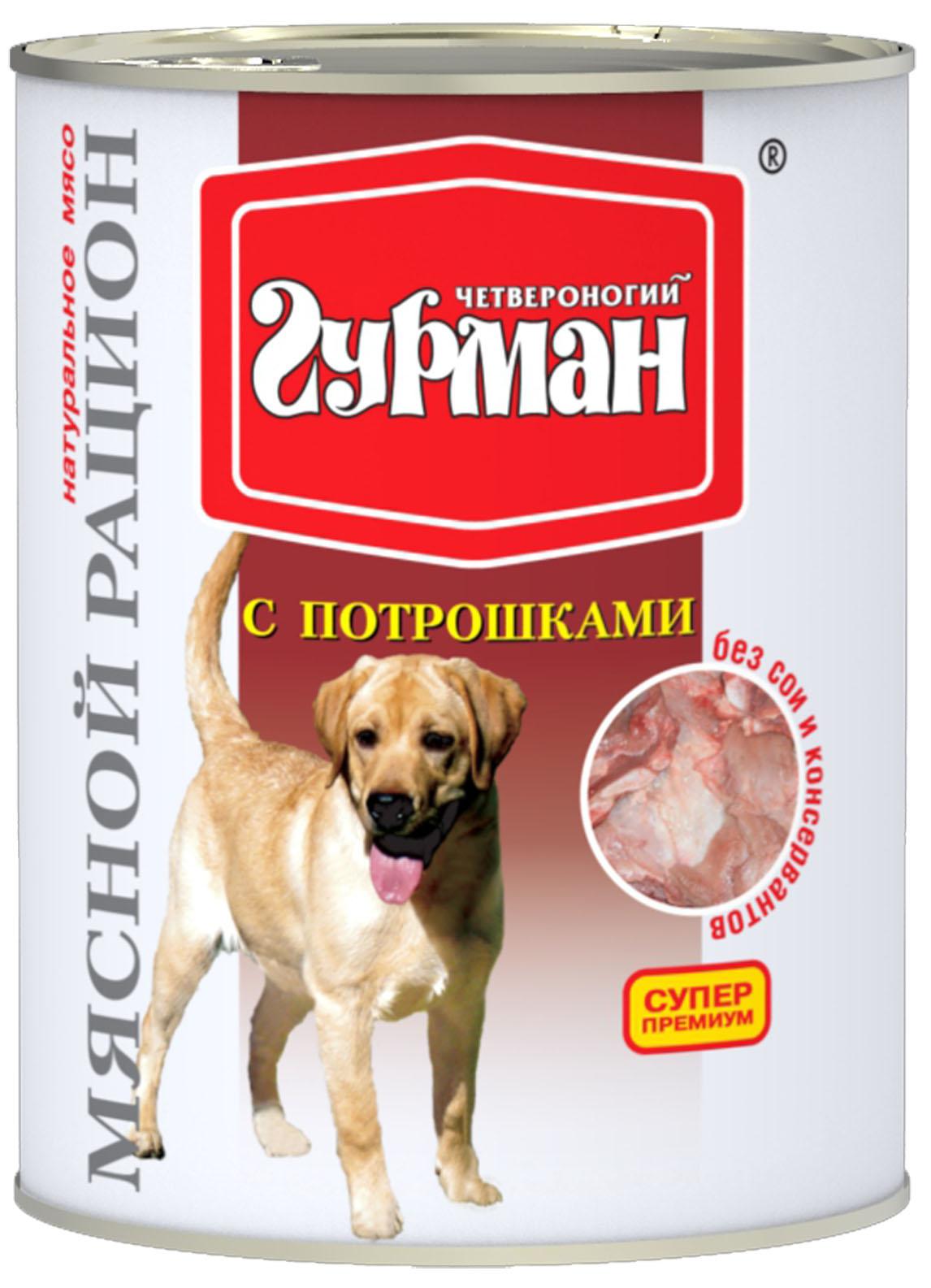 Консервы для собак Четвероногий Гурман Мясной рацион, с потрошками, 850 г11908Консервы Четвероногий Гурман Мясной рацион - влажные мясные консервы суперпремиум класса для собак. Изготовлены из мяса и субпродуктов, дополнительно содержат желирующую добавку, растительное масло и незначительное количество соли. Корм отличается крупной степенью измельченности, что повышает его привлекательность для собак крупных пород. Корм производится по новейшей технологии на современном оборудовании, что позволяет строго следить за его качеством. Специальная щадящая технология обработки компонентов позволяет сохранить максимальное количество витаминов, микроэлементов и питательных веществ, необходимых любой собаке. Корм производится из высококачественного натурального мяса, без добавления сои, ароматизаторов и красителей, имеет отличный вкус и привлекательный аромат. Такие консервы вы можете давать собаке как отдельно, так и смешивая их с кашей или овощами. Консервы Четвероногий Гурман Мясной рацион - прекрасное и вкусное дополнение к...