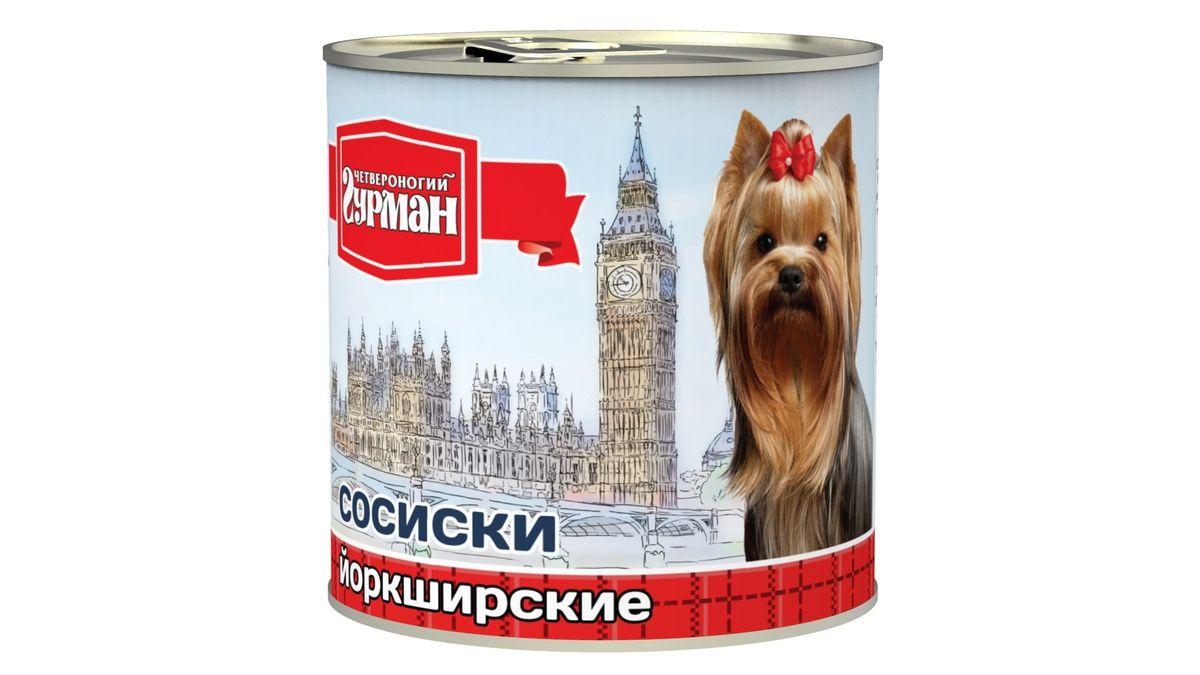 Консервы для собак Четвероногий Гурман Сосиски Йоркширские, 240 г17654Консервы Четвероногий Гурман Сосиски Йоркширские - влажное мясное лакомство для собак. Производится из натурального мяса и субпродуктов. Также в состав входит вкусный и ароматный куриный бульон. Сосиски можно использовать для дрессировки и при желании поощрить или побаловать питомца. Корм производится по новейшей технологии на современном оборудовании, что позволяет строго следить за его качеством. Специальная щадящая технология обработки компонентов позволяет сохранить максимальное количество витаминов, микроэлементов и питательных веществ, необходимых любой собаке. Корм производится из высококачественного натурального мяса, без добавления сои, ароматизаторов и красителей, имеет отличный вкус и привлекательный аромат. Консервы Четвероногий Гурман - прекрасное и вкусное дополнение к рациону вашего любимца. Состав: говядина, фарш куриный, субпродукты, молоко сухое обезжиренное, яичный порошок, вода питьевая, соль. Пищевая ценность (в 100...