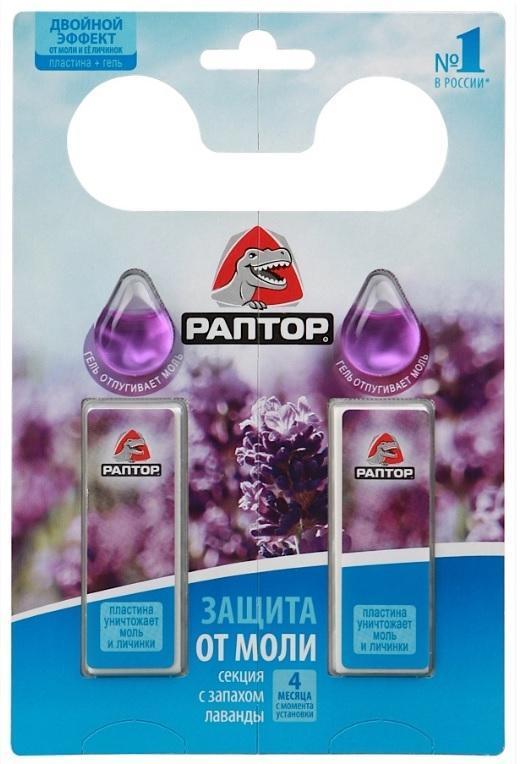 Гелевая секция от моли Раптор, с запахом лаванды26252105Секция Раптор гелевая, защита от моли с запахом лаванды.Двойной эффект от моли и ее личинок.Гель отпугивает моль, пластина уничтожает моль и ее личинки. Характеристики: Размер пластины: 2,5 см х 7 см. Высота тюбика с гелем: 2,7 см. Длительность действия: до 4 месяцев. Размер упаковки: 13 см х 19,5 см х 0,5 см. Артикул: 26252105.
