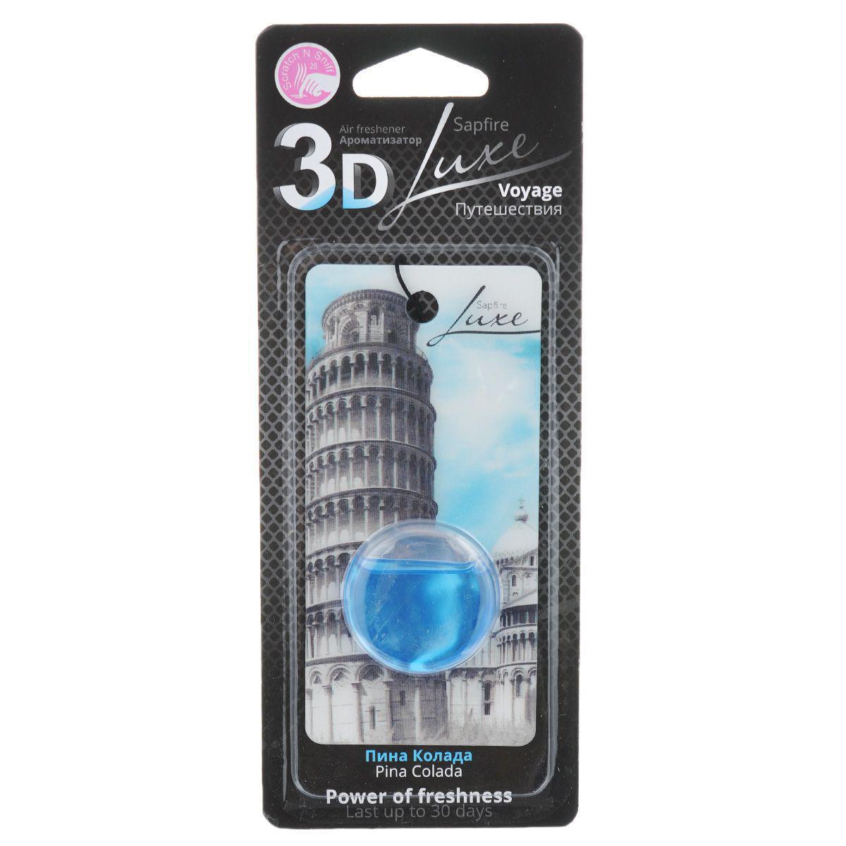 Ароматизатор для салона автомобиля 3D Sapfire Voyage. Пизанская башня, пина колада07855-SAAПодвесной мембранный ароматизатор 3D Sapfire Voyage. Пизанская башня имеет приятный аромат пина колады. Ароматизатор представляет собой подвесную 3D карточку, украшенную изображением Пизанской башни, с мембранной капсулой, в которой содержится парфюмерная композиция. Ароматизатор предназначен для автомобиля, а также для небольших помещений. Аромат держится до 30 дней. 3D - новое поколение концентрированных ароматизаторов Сапфир. Автомобильный и домашний декоративный освежитель, изготовленный с использованием современной мембранной технологии, - это безопасно, удобно и гарантирует длительную работу, без риска пролить жидкое содержимое. Парфюмерная композиция разработана во Франции. Обеспечивает стойкий насыщенный аромат и запах свежести. Состав: парфюмерная композиция, гель, пластик, бумага. Размер ароматизатора: 11,5 см х 5,5 см х 1 см. Диаметр капсулы: 3,5 см.