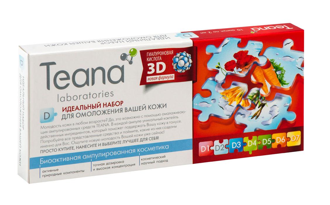 Teana Идеальный набор для омоложения кожи лица D, 10 ампулх 2 мл1034Идеальный набор для омоложения кожи - 10 амп по 2 мл (завтрак для кожи - 2 амп, моментальный лифтинг - 2 амп, морской коллаген - 1 амп, эластин - 2 амп, криосыворотка от мимических морщин - 1 амп, криосыворотка для экстренного омоложения - 1 амп, пантенол - 1 амп) Уникальная возможность попробовать сразу всю омолаживающую серию от Тианы