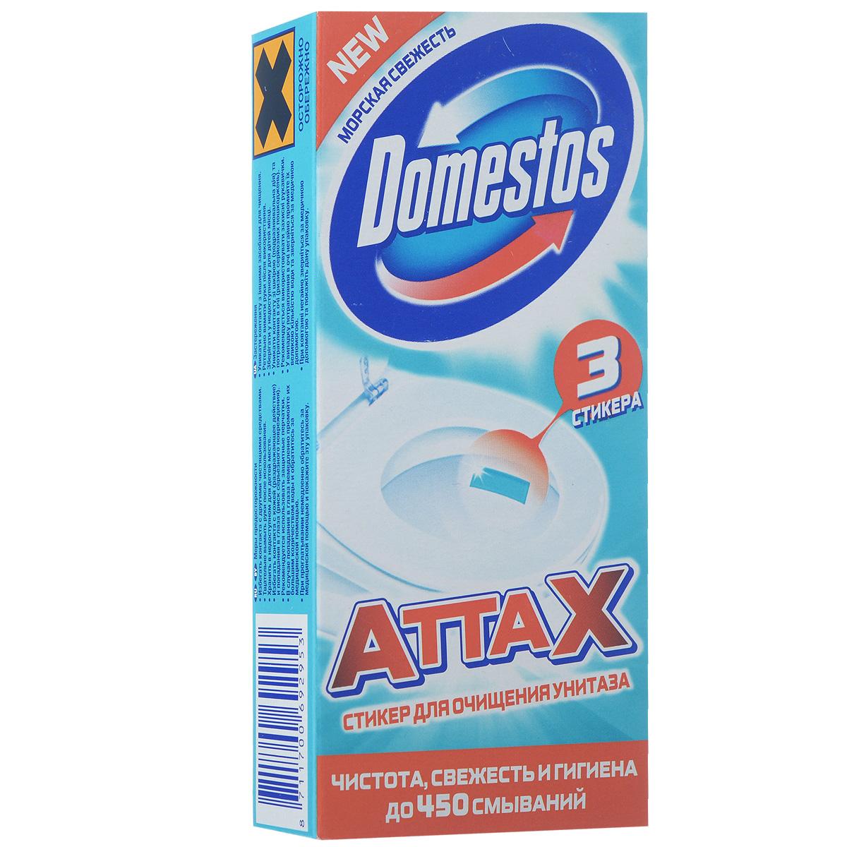 Domestos Стикер для унитаза Морская свежесть 10 гр