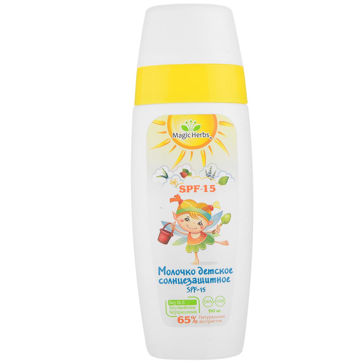 Magic Herbs Молочко детское солнцезащитное, SPF-15, 140 млБП224Молочко детское солнцезащитное Magic Herbs - это эффективная защита от солнца, благодаря входящей в состав высокоэффективной системе UVA/UVB фильтров. Экстракты ромашки, подорожника, шиповника, лаванды и алоэ, входящие в состав детского молочка, оказывают увлажняющее и смягчающее действие. При воздействии ультрафиолетовых лучей запускается полная система защиты: подавляется окислительный стресс. Генерируется дополнительная защита от ультрафиолетовых лучей. Блокируется дальнейшее образование свободных радикалов. Суммарный защитный эффект системы сохраняется или даже увеличивается. Товар сертифицирован.